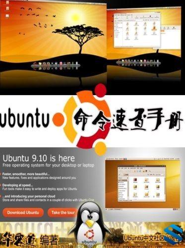 untu必备的命令手册 65页超强的Linux命令速查手册 Linux书籍文档